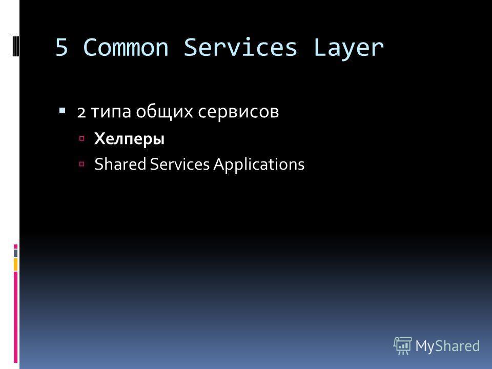 5 Common Services Layer 2 типа общих сервисов Хелперы Shared Services Applications