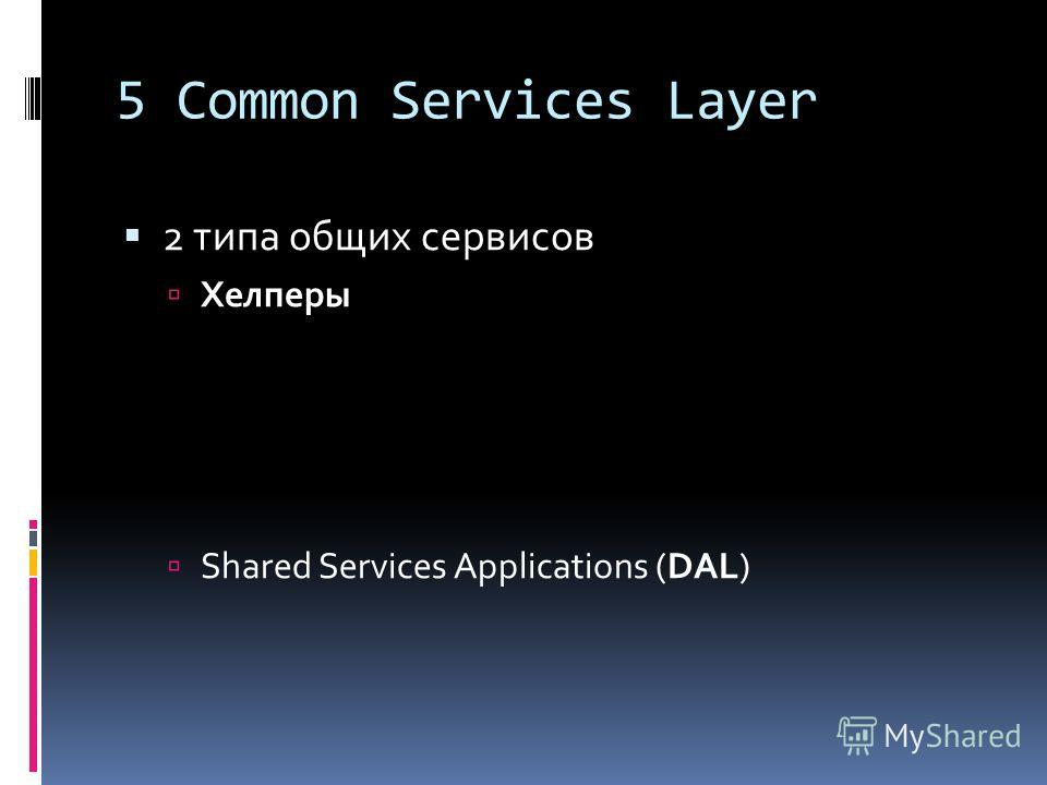 5 Common Services Layer 2 типа общих сервисов Хелперы Shared Services Applications (DAL)