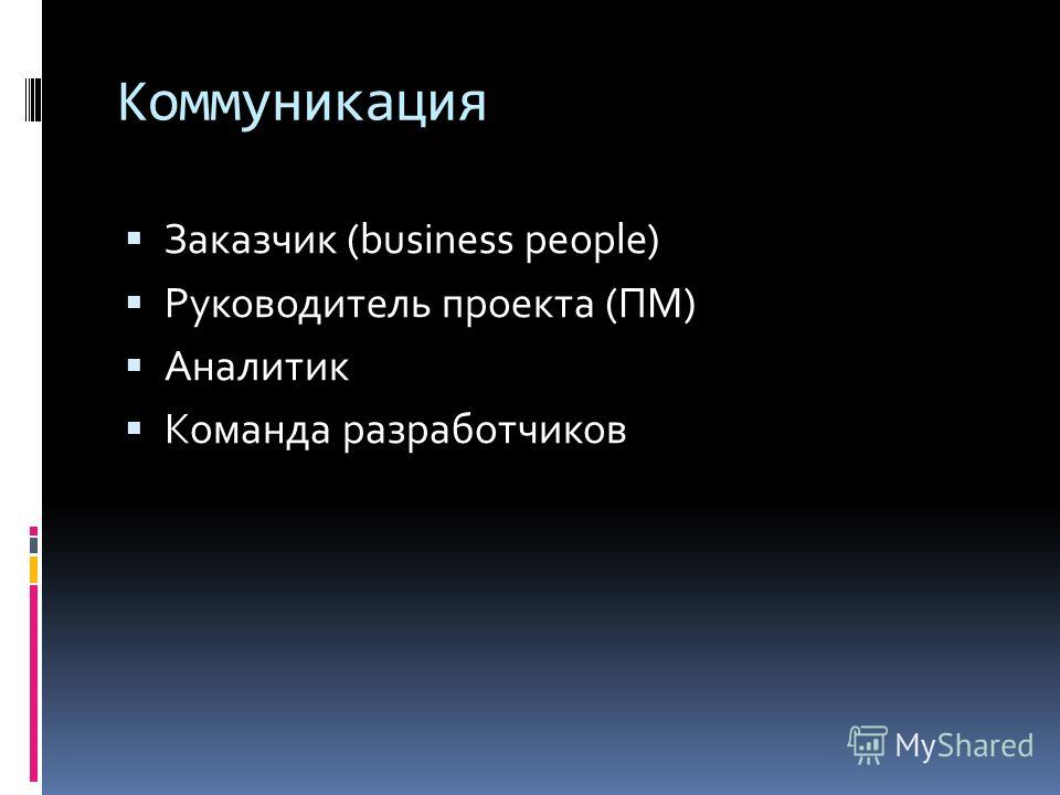 Заказчик (business people) Руководитель проекта (ПМ) Аналитик Команда разработчиков