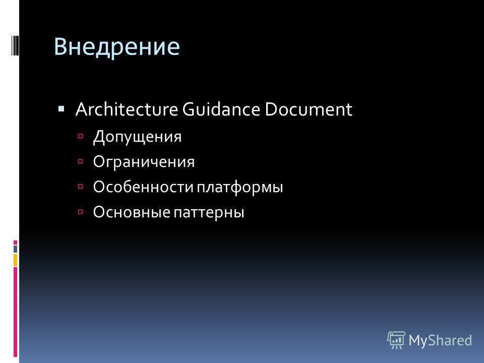 Architecture Guidance Document Допущения Ограничения Особенности платформы Основные паттерны