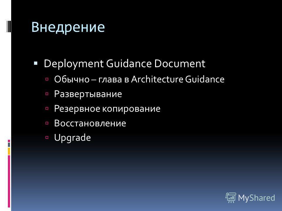 Внедрение Deployment Guidance Document Обычно – глава в Architecture Guidance Развертывание Резервное копирование Восстановление Upgrade