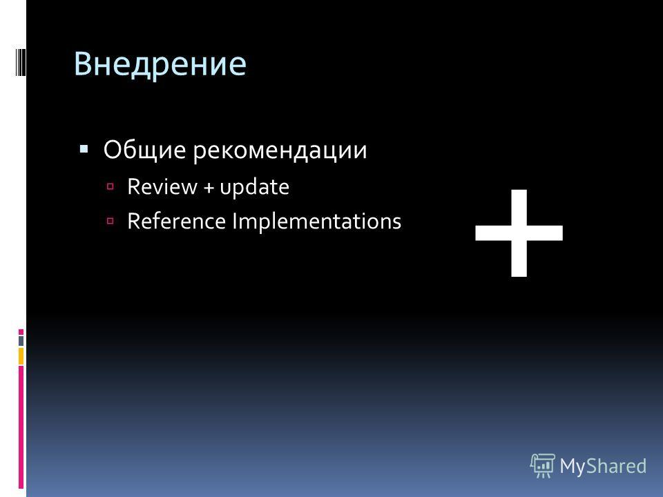 Внедрение Общие рекомендации Review + update Reference Implementations +