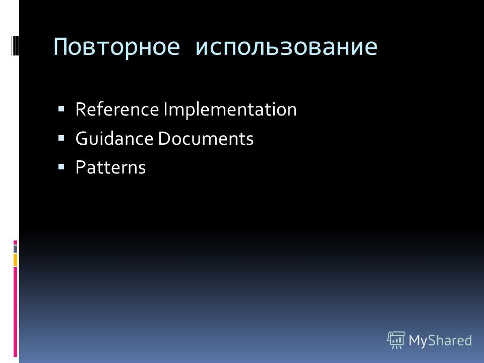 Повторное использование Reference Implementation Guidance Documents Patterns