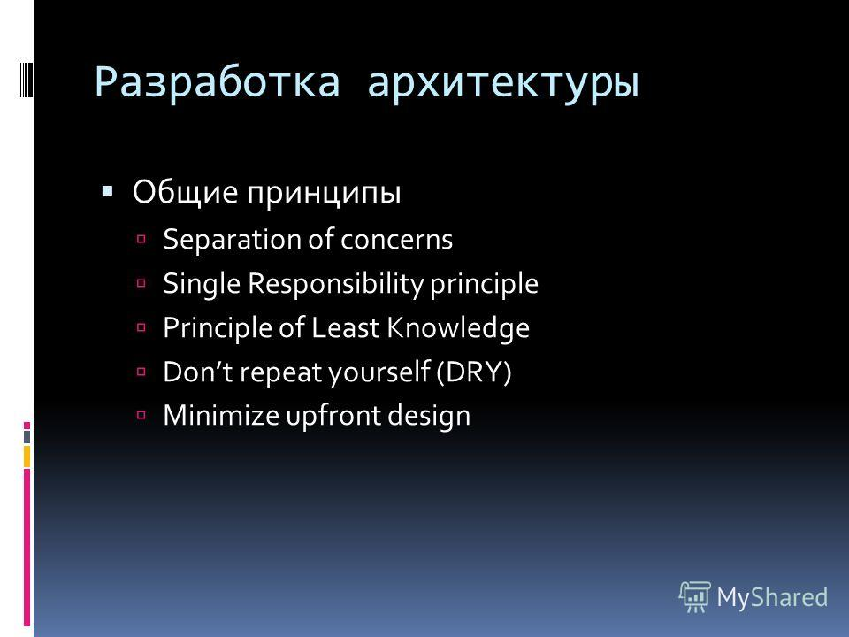 Общие принципы Separation of concerns Single Responsibility principle Principle of Least Knowledge Dont repeat yourself (DRY) Minimize upfront design