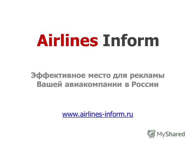 Airlines Inform Эффективное место для рекламы Вашей авиакомпании в России www.airlines-inform.ru