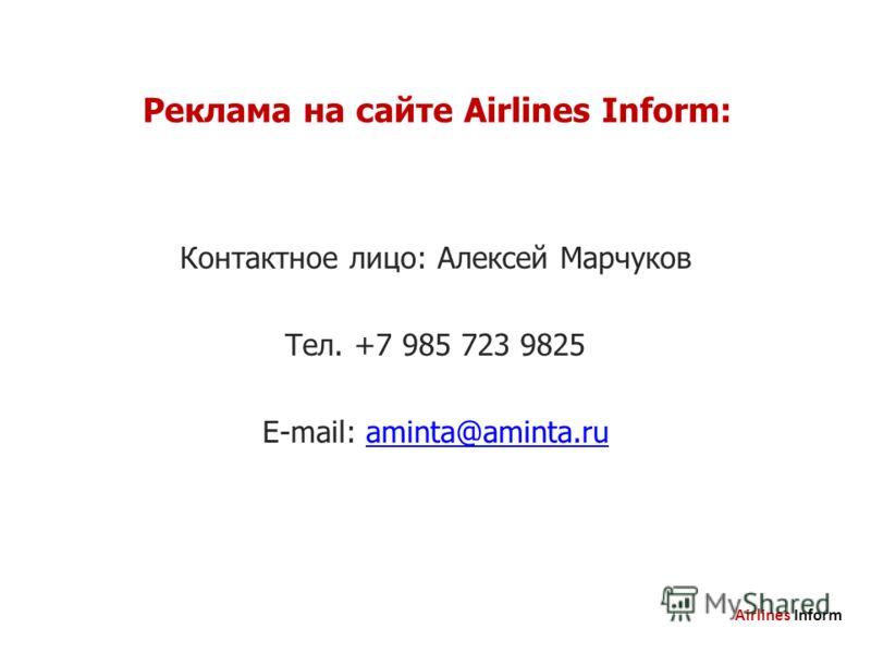 Реклама на сайте Airlines Inform: Контактное лицо: Алексей Марчуков Тел. +7 985 723 9825 E-mail: aminta@aminta.ruaminta@aminta.ru Airlines Inform