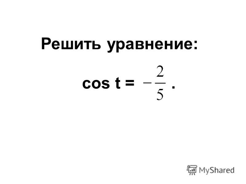 Решить уравнение: cos t =.