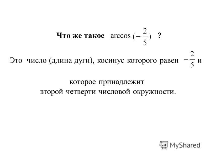 Что же такое ?arccos Это число (длина дуги), косинус которого равен и которое принадлежит второй четверти числовой окружности.