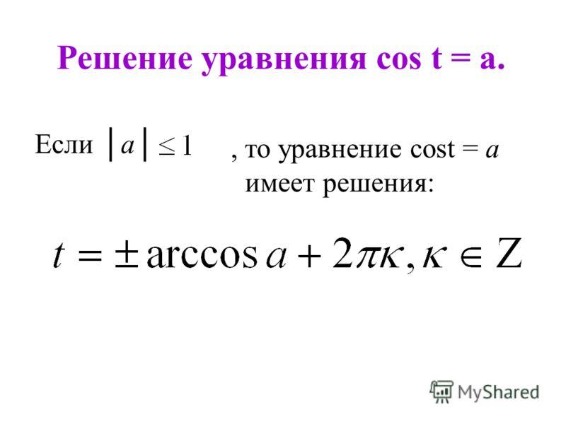 Решение уравнения cos t = a. Если a, то уравнение cost = a имеет решения: