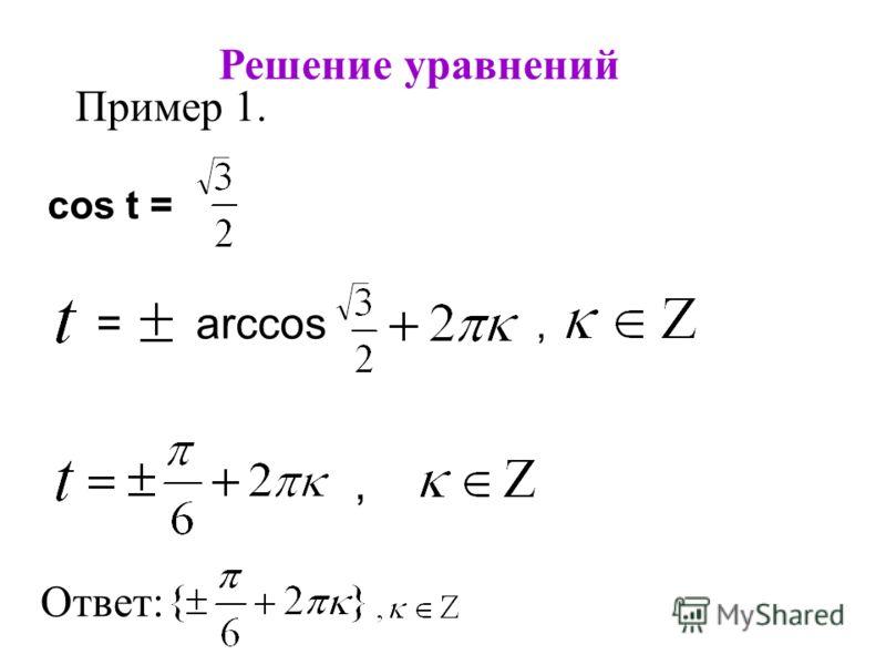 Решение уравнений Пример 1. cos t =, = arccos a, Ответ:
