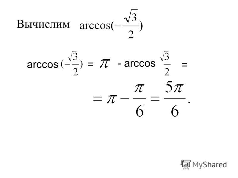 arccos = - arccos = Вычислим