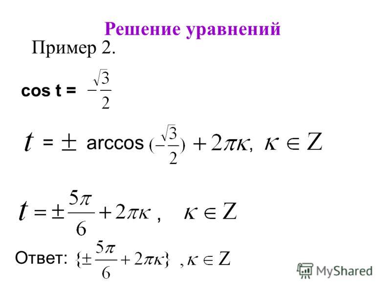 Решение уравнений Пример 2. cos t =, = arccos a, Ответ: