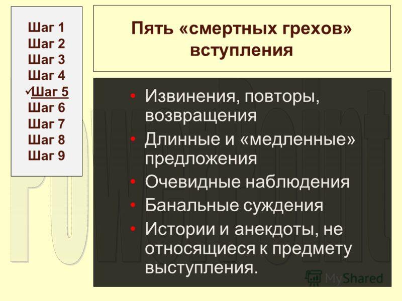 Пять «смертных грехов» вступления Извинения, повторы, возвращения Длинные и «медленные» предложения Очевидные наблюдения Банальные суждения Истории и анекдоты, не относящиеся к предмету выступления. Шаг 1 Шаг 2 Шаг 3 Шаг 4 Шаг 5 Шаг 6 Шаг 7 Шаг 8 Шаг