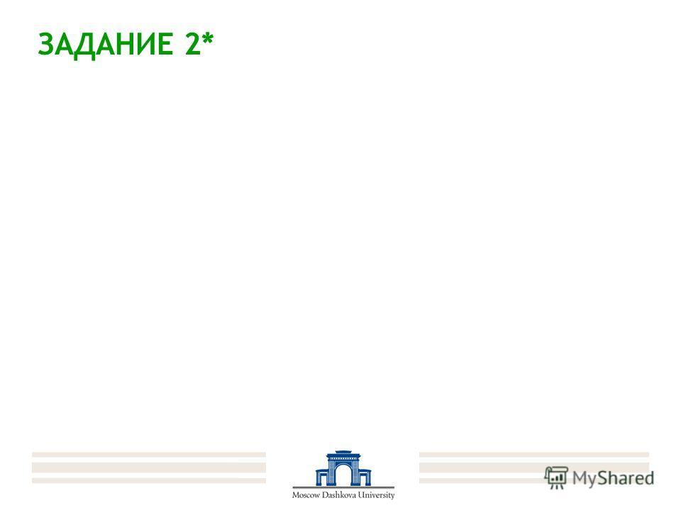 ЗАДАНИЕ 2*