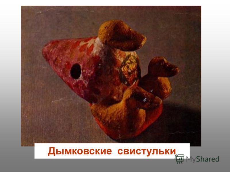 Дымковские свистульки