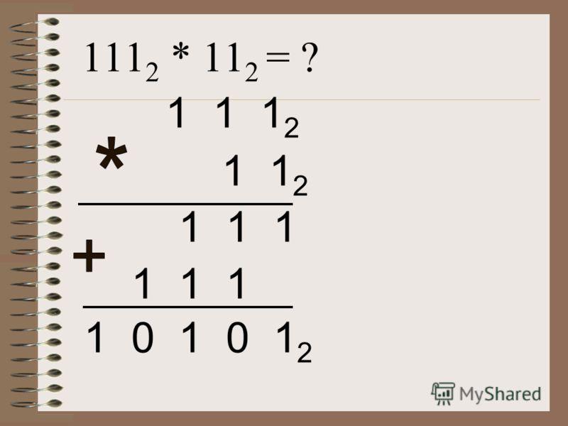 111 2 * 11 2 = ? 1 1 1 2 1 1 2 1 1 1 1 0 1 0 1 2