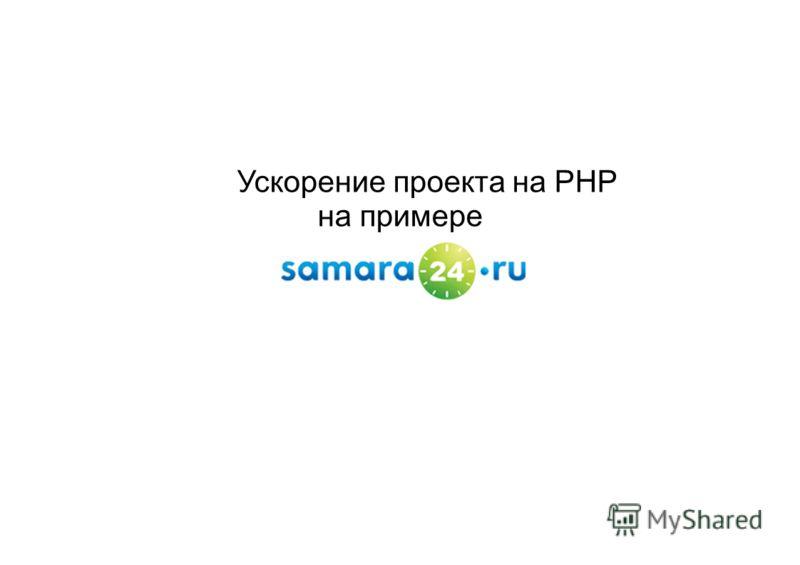 Ускорение проекта на PHP на примере