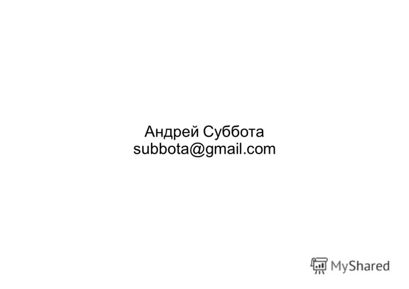 Андрей Суббота subbota@gmail.com