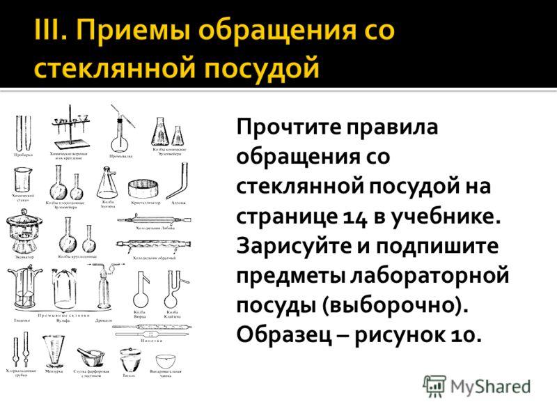 Прочтите правила обращения со стеклянной посудой на странице 14 в учебнике. Зарисуйте и подпишите предметы лабораторной посуды (выборочно). Образец – рисунок 10.