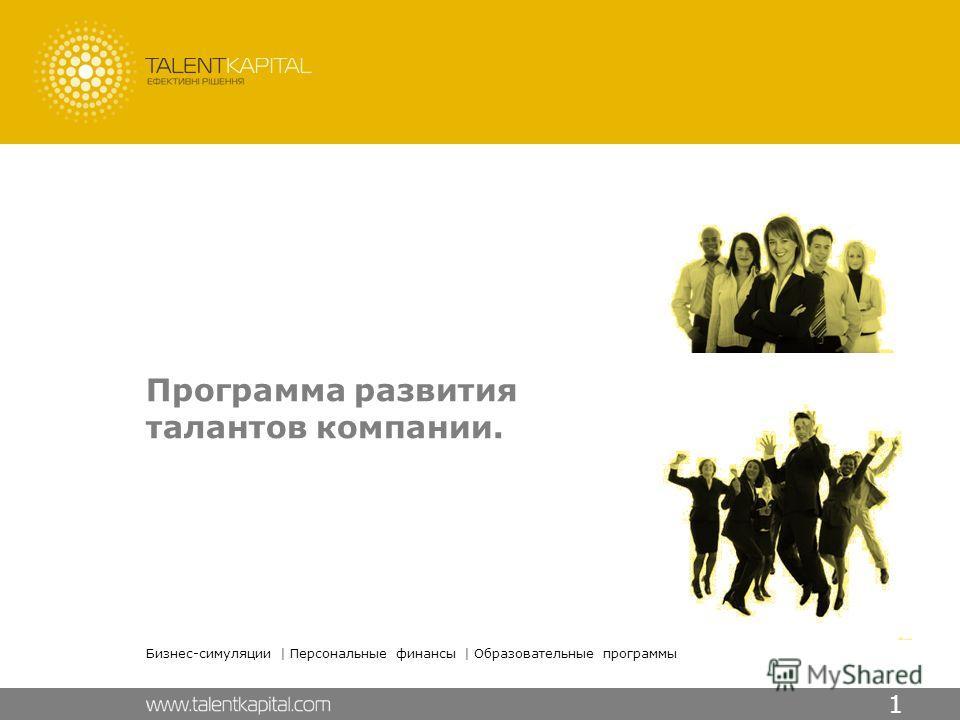 1 Программа развития талантов компании. Бизнес-симуляции   Персональные финансы   Образовательные программы