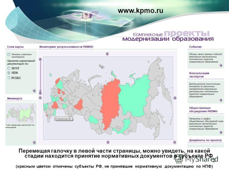 2 Перемещая галочку в левой части страницы, можно увидеть, на какой стадии находится принятие нормативных документов в субъекте РФ (красным цветом отмечены субъекты РФ, не принявшие нормативную документацию по НПФ) www.kpmo.ru