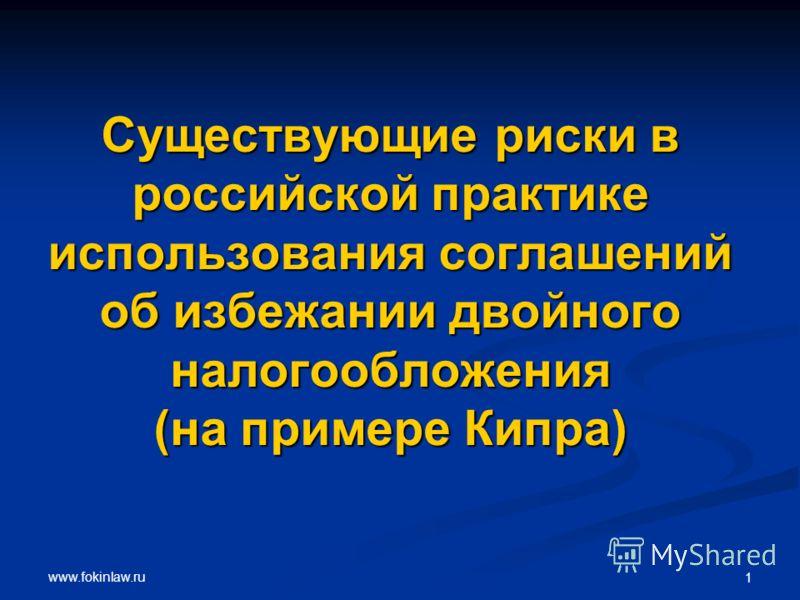 www.fokinlaw.ru 1 Существующие риски в российской практике использования соглашений об избежании двойного налогообложения (на примере Кипра)