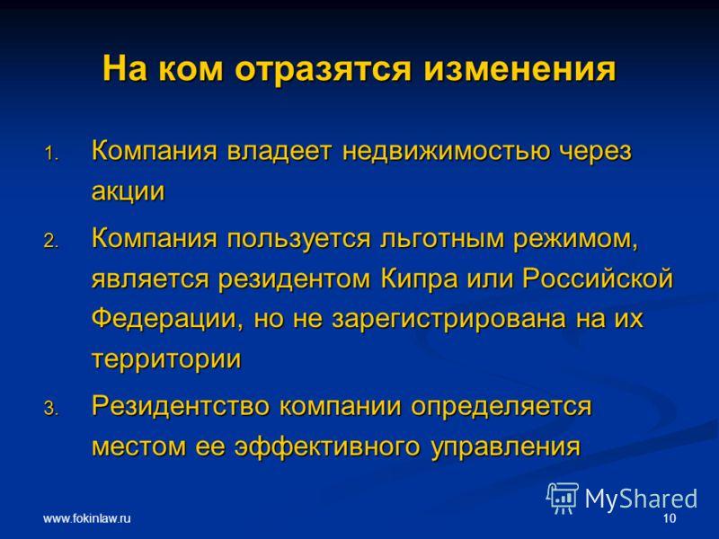 www.fokinlaw.ru 10 На ком отразятся изменения 1. Компания владеет недвижимостью через акции 2. Компания пользуется льготным режимом, является резидентом Кипра или Российской Федерации, но не зарегистрирована на их территории 3. Резидентство компании