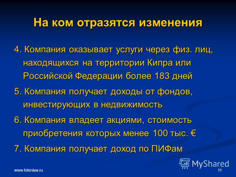 www.fokinlaw.ru 11 На ком отразятся изменения 4. Компания оказывает услуги через физ. лиц, находящихся на территории Кипра или Российской Федерации более 183 дней 5. Компания получает доходы от фондов, инвестирующих в недвижимость 6. Компания владеет