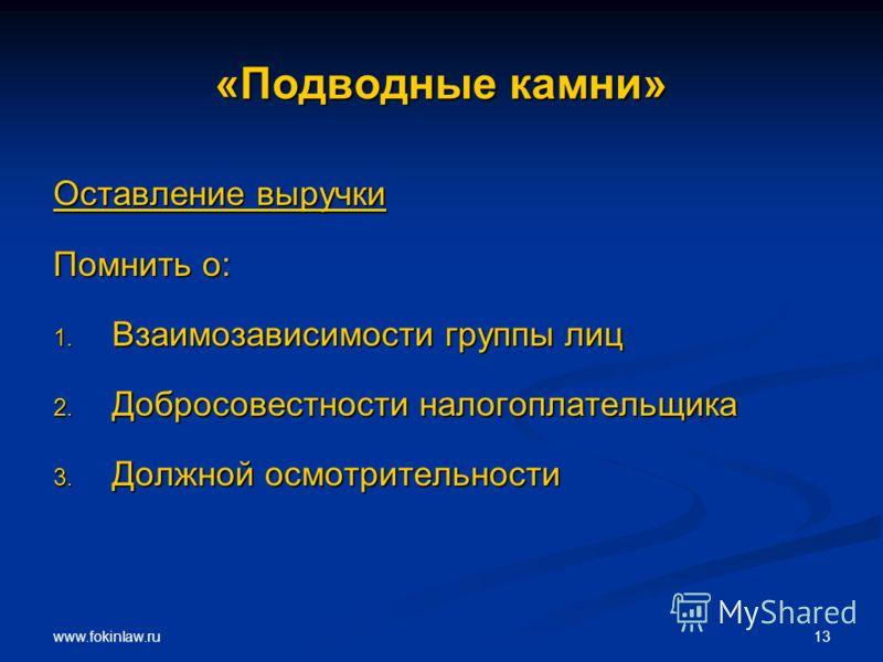 www.fokinlaw.ru 13 «Подводные камни» Оставление выручки Помнить о: 1. Взаимозависимости группы лиц 2. Добросовестности налогоплательщика 3. Должной осмотрительности