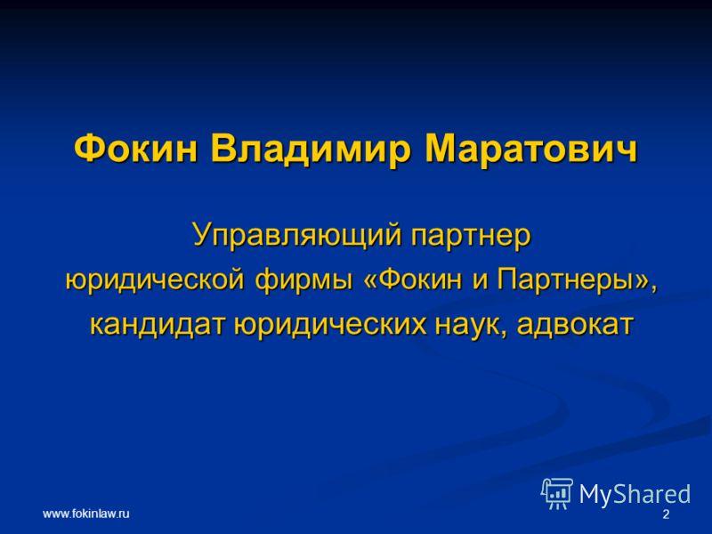 www.fokinlaw.ru 2 Фокин Владимир Маратович Управляющий партнер юридической фирмы «Фокин и Партнеры», кандидат юридических наук, адвокат