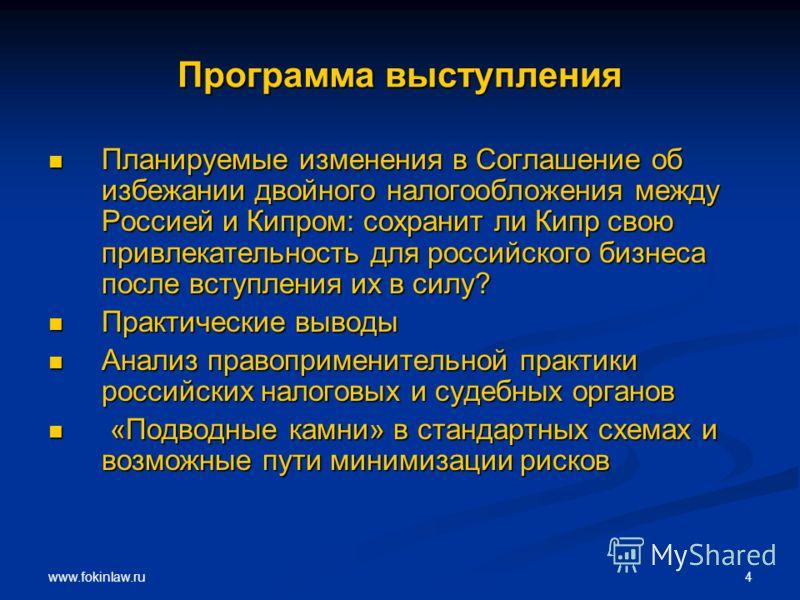 www.fokinlaw.ru 4 Программа выступления Планируемые изменения в Соглашение об избежании двойного налогообложения между Россией и Кипром: сохранит ли Кипр свою привлекательность для российского бизнеса после вступления их в силу? Планируемые изменения