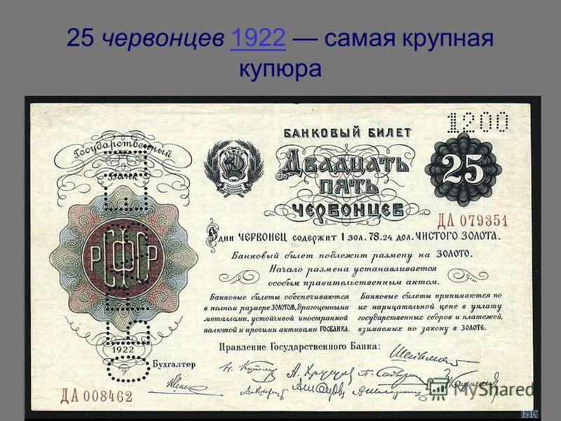 25 червонцев 1922 самая крупная купюра1922