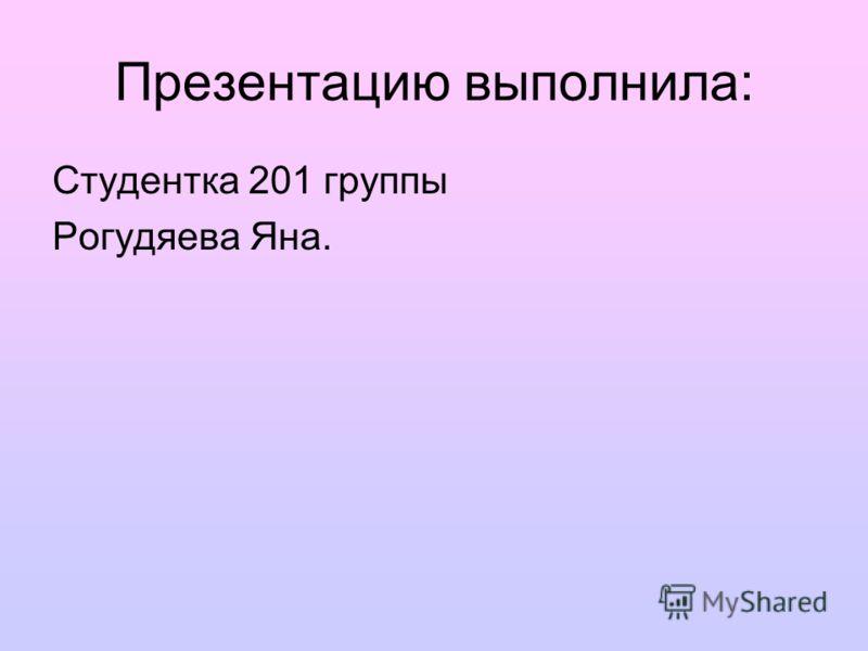 Презентацию выполнила: Студентка 201 группы Рогудяева Яна.