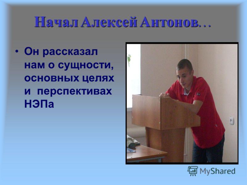 Начал Алексей Антонов… Он рассказал нам о сущности, основных целях и перспективах НЭПа