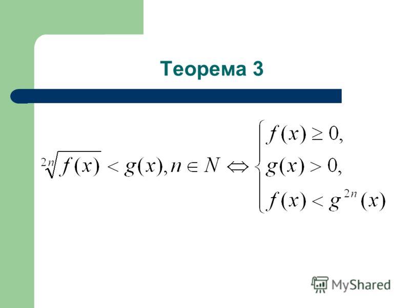Теорема 3