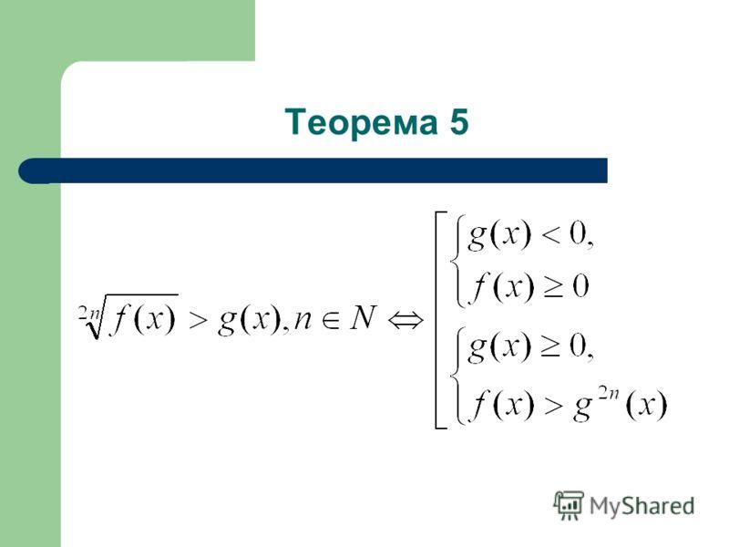 Теорема 5