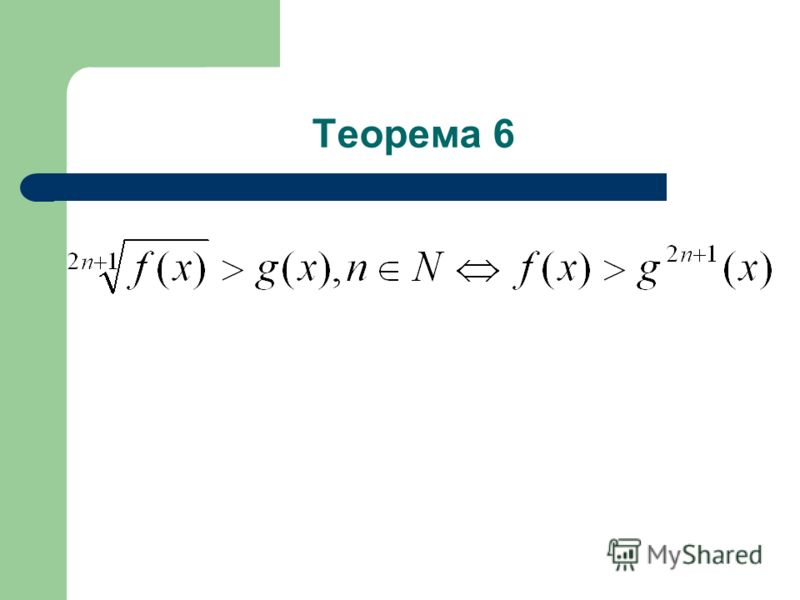 Теорема 6