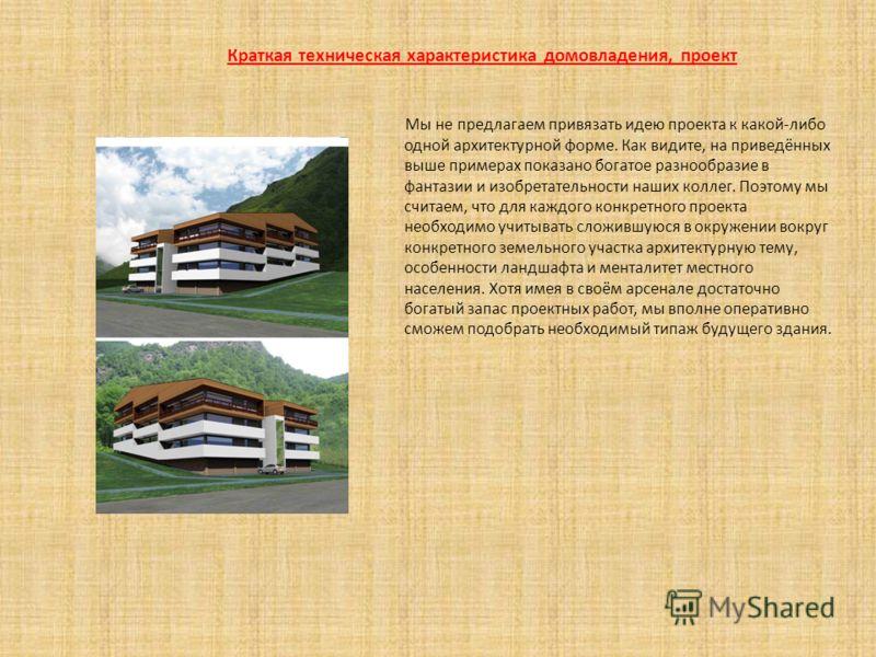Мы не предлагаем привязать идею проекта к какой-либо одной архитектурной форме. Как видите, на приведённых выше примерах показано богатое разнообразие в фантазии и изобретательности наших коллег. Поэтому мы считаем, что для каждого конкретного проект
