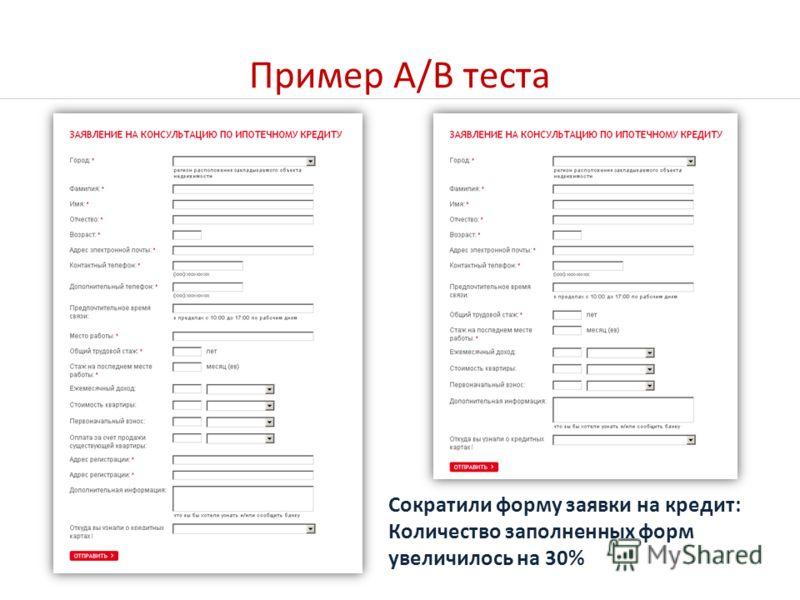 Пример A/B теста Сократили форму заявки на кредит: Количество заполненных форм увеличилось на 30%