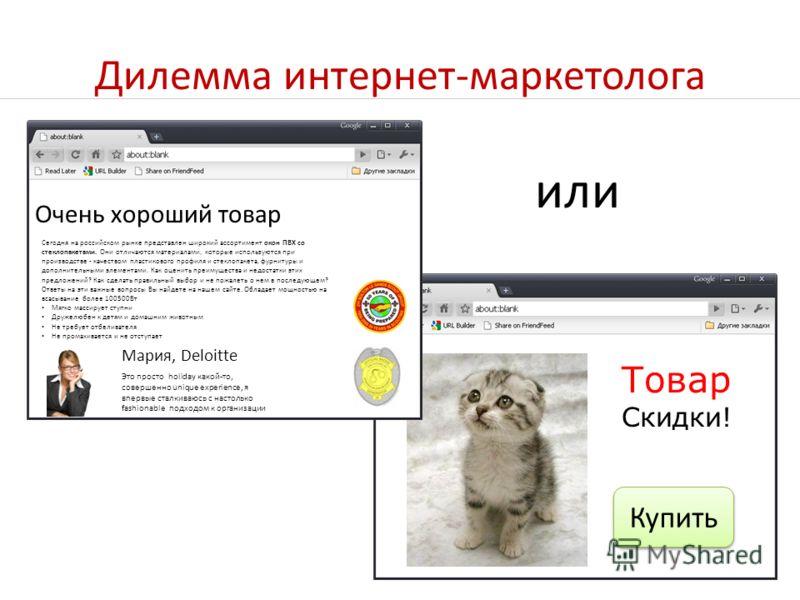 Дилемма интернет-маркетолога Товар Скидки! Купить Очень хороший товар Сегодня на российском рынке представлен широкий ассортимент окон ПВХ со стеклопакетами. Они отличаются материалами, которые используются при производстве - качеством пластикового п