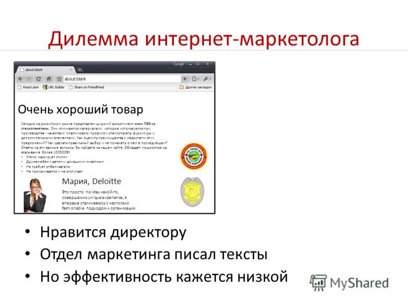 Дилемма интернет-маркетолога Нравится директору Отдел маркетинга писал тексты Но эффективность кажется низкой Очень хороший товар Сегодня на российском рынке представлен широкий ассортимент окон ПВХ со стеклопакетами. Они отличаются материалами, кото