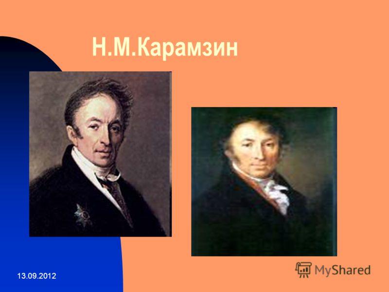 13.09.2012 Н.М.Карамзин