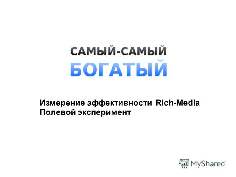 Измерение эффективности Rich-Media Полевой эксперимент