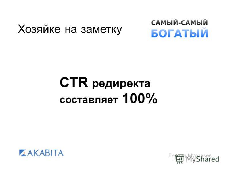 Леонид Муравьёв Хозяйке на заметку СTR редиректа составляет 100%