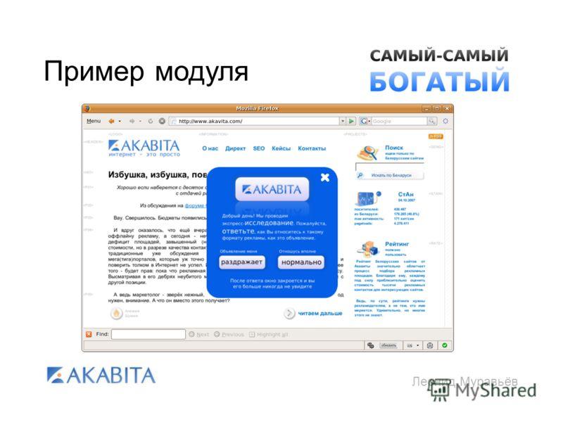 Леонид Муравьёв Пример модуля