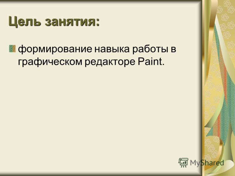 Цель занятия: формирование навыка работы в графическом редакторе Paint.