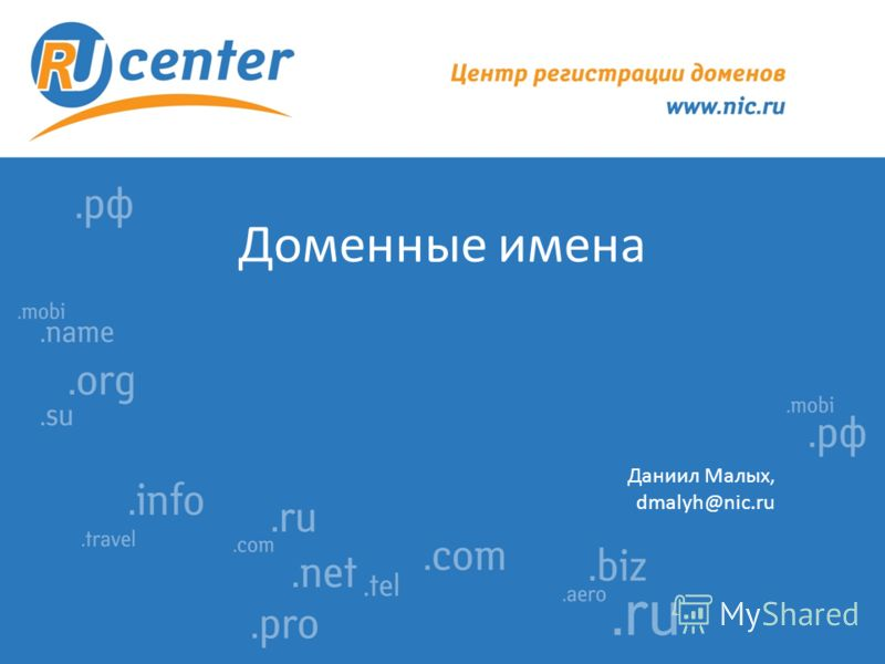 Доменные имена Даниил Малых, dmalyh@nic.ru