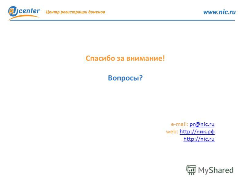 Спасибо за внимание! Вопросы? e-mail: pr@nic.rupr@nic.ru web: http://ник.рфhttp://ник.рф http://nic.ru