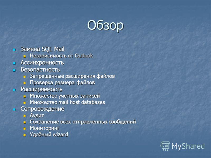 Обзор Замена SQL Mail Замена SQL Mail Независимость от Outlook Независимость от Outlook Ассинхронность Ассинхронность Безопастность Безопастность Запрещенные расширения файлов Запрещенные расширения файлов Проверка размера файлов Проверка размера фай