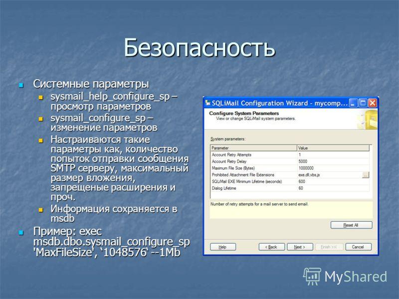 Безопасность Системные параметры Системные параметры sysmail_help_configure_sp – просмотр параметров sysmail_help_configure_sp – просмотр параметров sysmail_configure_sp – изменение параметров sysmail_configure_sp – изменение параметров Настраиваются
